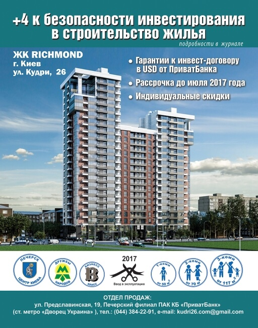 Жилой комплекс Richmond